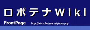 ロボット技術まとめのイメージ
